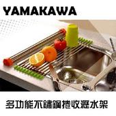 《YAMAKAWA》多功能不鏽鋼瀝水架(單入組)