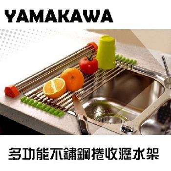 YAMAKAWA 多功能不鏽鋼瀝水架(單入組)