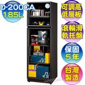 《防潮家》防潮家185公升電子防潮箱 (D-200CA)