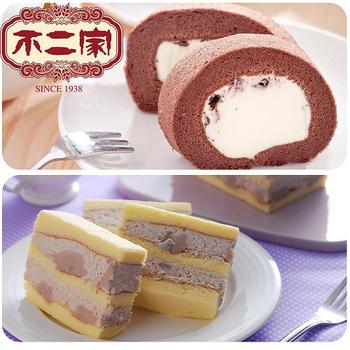 高雄不二家 真芋頭蛋糕(600g)+雪藏巧克力奶凍捲(510g)(各1入)