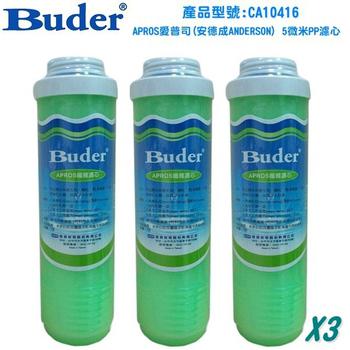 普德 Buder APROS 愛普司 (安德成ANDERSON) 5微米PP濾心 (CA10416)