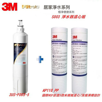 3M 極淨便捷系列S003專用替換濾心 3US-F003-5 + AP110 PP濾心(2入)