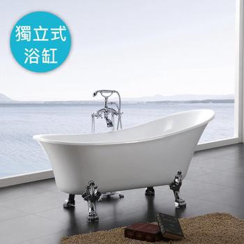聯德爾 古典型貴妃浴缸162公分