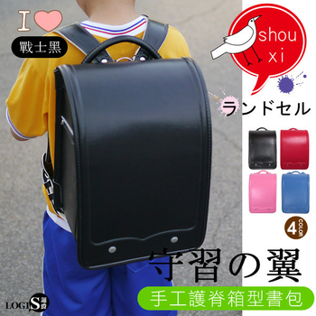 LOGIS 守習之翼 小學生書包/日式書包/護脊書包/背包(黑)