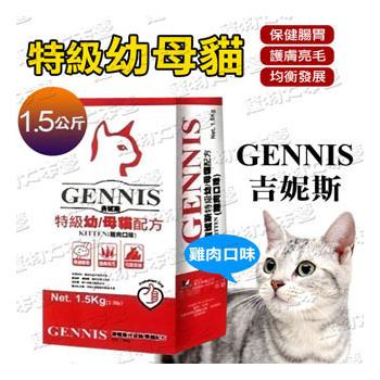 吉妮斯GENNIS 特級幼母貓配方 雞肉口味(1.5公斤)