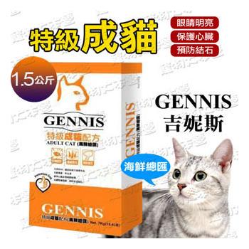 吉妮斯GENNIS 特級成貓配方 海鮮總匯(1.5公斤)