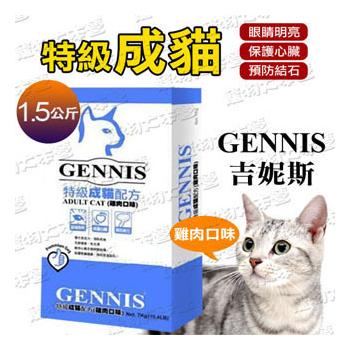 吉妮斯GENNIS 特級成貓配方 雞肉口味(1.5公斤)