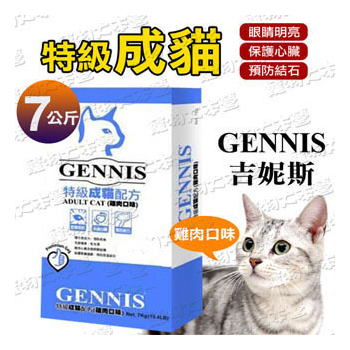吉妮斯GENNIS 特級成貓配方 雞肉口味(7公斤)