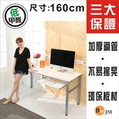 《BuyJM》環保低甲醛鏡面160公分穩重型鍵盤工作桌/電腦桌/附電線孔(亮白色)