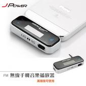 《杰強J-Power》FM對頻無線播放車用發射器 (車用 / 家用)