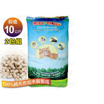 寵樂Karoko 天然松木砂(10公斤x2包)