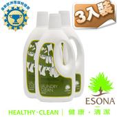 《曜兆ESONA》微泡沫天然環保獎濃縮洗衣乳1250ml-三入裝(SE05T)