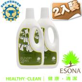 《曜兆ESONA》微泡沫天然環保獎濃縮洗衣乳1250ml-二入裝(SE05D)