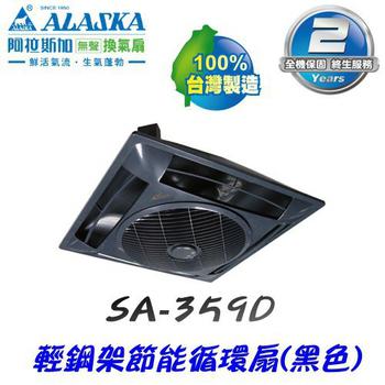 阿拉斯加 SA-359D 輕鋼架節能循環扇(DC直流變頻-黑色)(黑色 / 100V-240V)