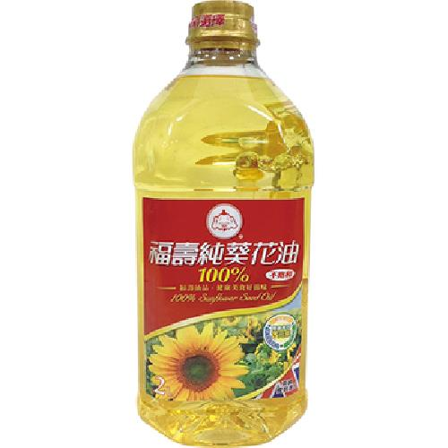 福壽 100%純葵花油(2L/瓶)
