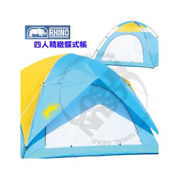 RHINO 犀牛 精緻蝶式四人帳篷.家庭式露營帳篷 A-045(藍/黃)