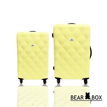 Bear Box 水漾菱格系列ABS輕硬殼行李箱/旅行箱20+24吋(鵝黃)