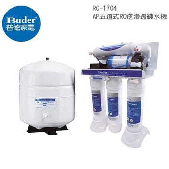 普德 Buder RO-1704 純水系列 AP五道式RO逆滲透純水機  (贈一年份AP濾心)