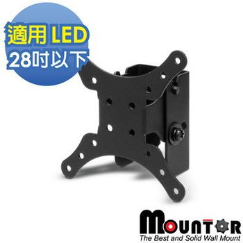 《Mountor》自由式可調型壁掛架/螢幕架-適用28吋以下LED(MF1010)