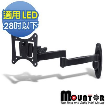 Mountor 鋁合金單懸臂拉伸架/電視架-適用28吋以下LED(MAR012)
