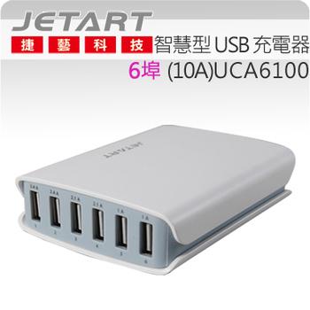 Jetart Jetart 捷藝 5埠 智慧型 USB 充電器 (10A) UCA6100(UCA6100)