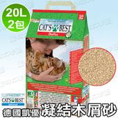 《德國凱優CAT'S BEST》凝結木屑砂(20Lx2包)