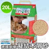 《德國凱優CAT'S BEST》凝結木屑砂(20L)