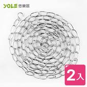 《YOLE悠樂居》#304不鏽鋼功能型曬衣鍊(2入組)
