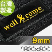 《Well Come》《9mm超厚》隔音避震防刮機械地墊TS00 非瑜珈墊