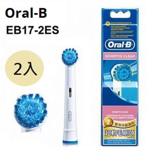 Oral-B EB17-2ES 超軟毛刷頭