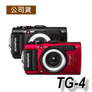 Olympus TG4 防水相機(公司貨)★送32G記憶卡+副電+座充(附車充線)+讀卡機+小腳架+清潔組+保護貼(黑)