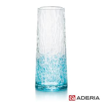 ★結帳現折★ADERIA 日本進口津輕系列小花瓶(F-49047-淺藍色)