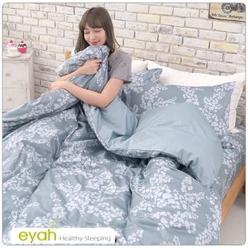 eyah LV北歐戀曲-銀灰。雙人四件式精梳純棉被套床包組