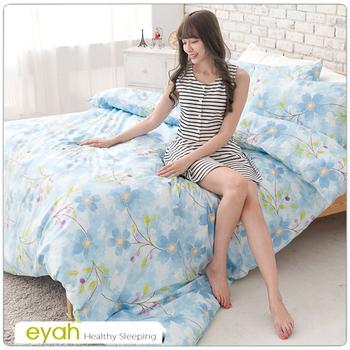 eyah LV水映櫻花-藍。單人三件式精梳純棉被套床包組