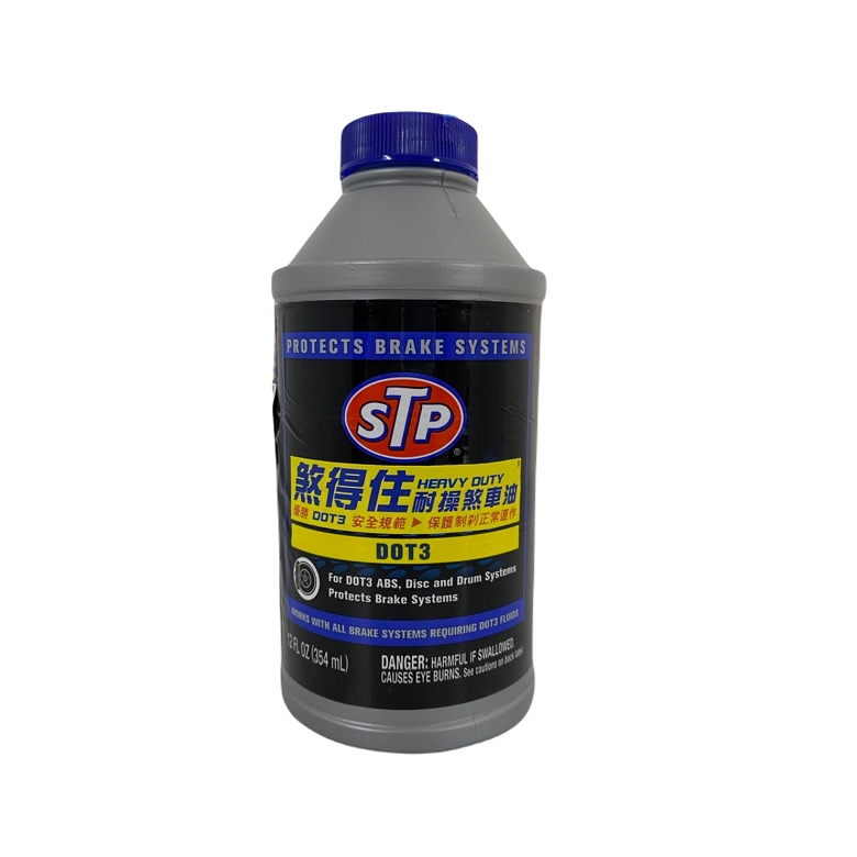 STP耐操級煞車油DOT3(354ml/STP66292)
