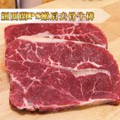 《欣明生鮮》紐西蘭PS嫩肩牛排(100公克±10%/片)(*1包)