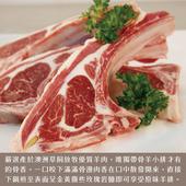 《欣明生鮮肉品》澳洲帶骨小羊排(100公克±10%2片)