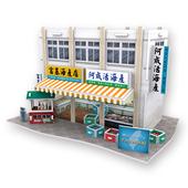 《4D手作紙雕》台灣 - 富基漁港(個)