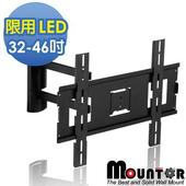 《Mountor》超薄型長懸臂拉伸架/電視架-限用32-46吋LED(USR325)
