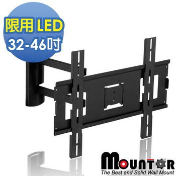 Mountor 超薄型長懸臂拉伸架/電視架-限用32-46吋LED(USR325)