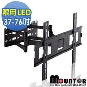 《Mountor》超薄型雙懸臂拉伸架/電視架-限用37-76吋LED(USR346)