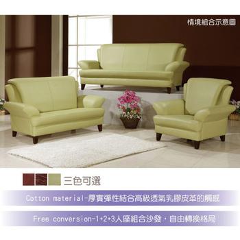 《AGNES 艾格妮絲》荷娜乳膠厚皮沙發組(1+2+3座)三色可選(綠色)