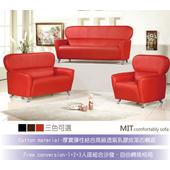 《AGNES 艾格妮絲》雲彩乳膠皮沙發組(1+2+3座)三色可選(紅色)