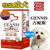 《吉妮斯GENNIS》特級成犬配方 雞肉口味(1.5公斤)