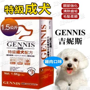 吉妮斯GENNIS 特級成犬配方 雞肉口味(1.5公斤)