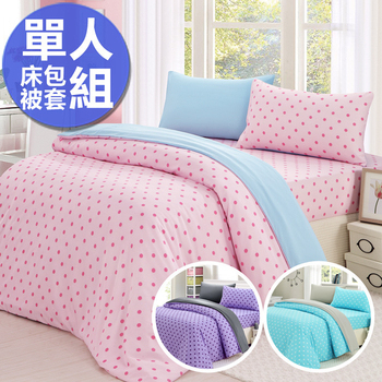 三浦太郎 吸濕排汗專利心漾點點單人三件式床包被套組/三色任選(粉紅+淺藍)