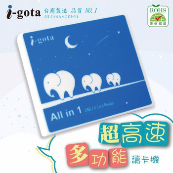 《i-gota》高速多功能讀卡機(白象)