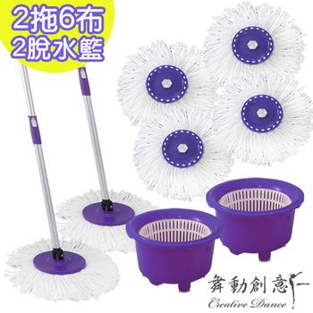 《舞動創意》360度轉轉轉手壓輕鬆拖-紫色限定版-一拖三布一籃(買一送一)(紫色)