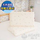 《AGAPE亞加●貝》天然透氣按摩乳膠枕★MIT台灣製造★百貨專櫃同款(按摩乳膠枕)