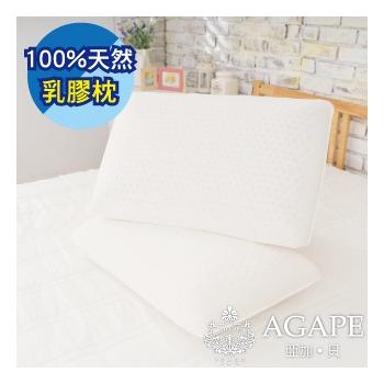《AGAPE亞加●貝》100%天然乳膠枕(乳膠枕)